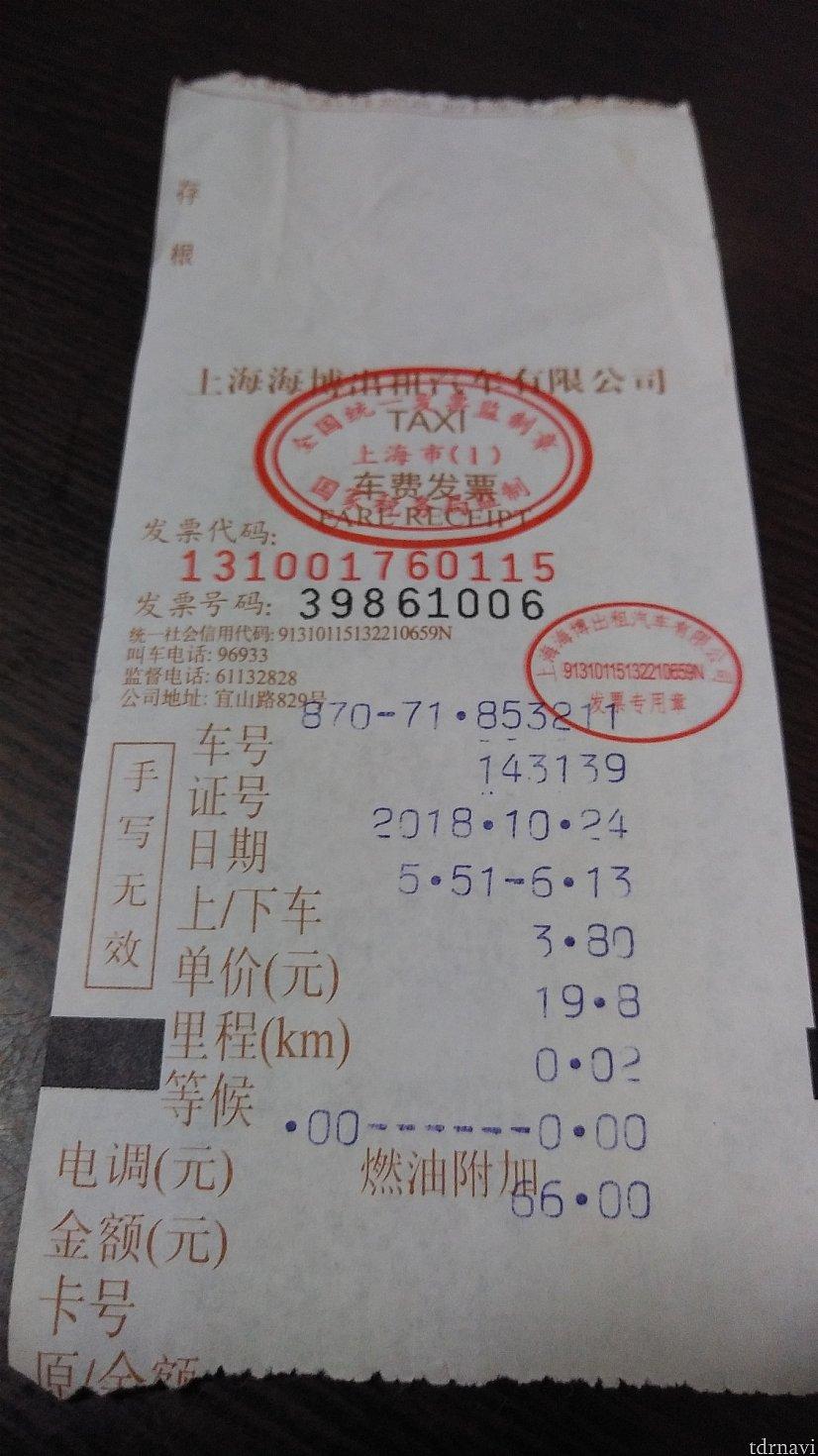 行きのレシート66元