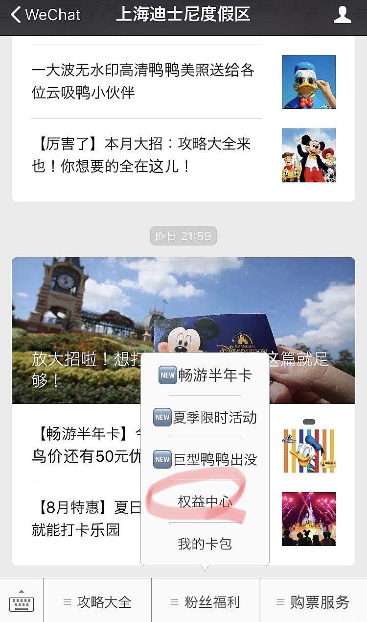 上海ディズニーの公式wechatページ。 赤丸のところから