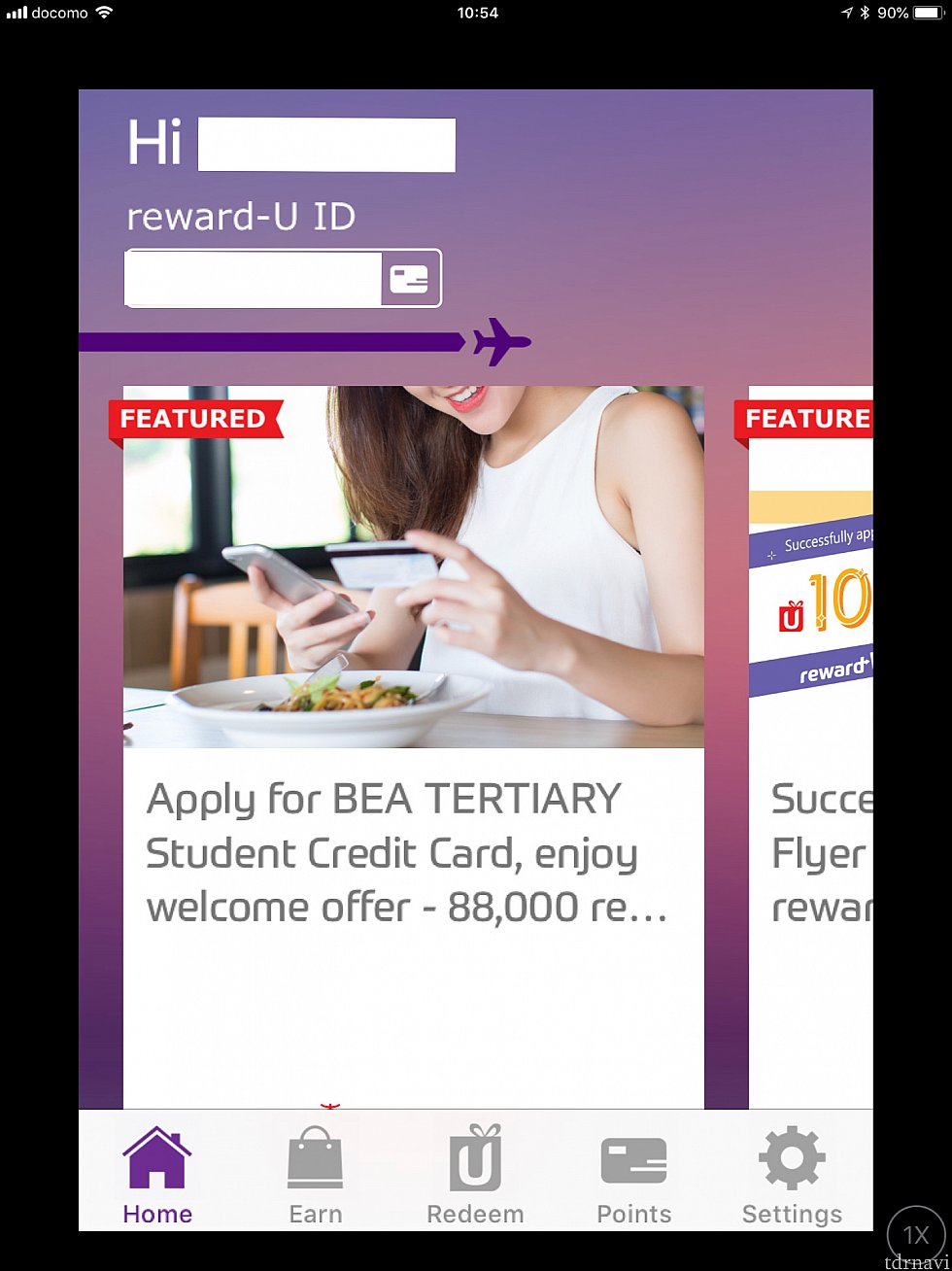 reward-Uアプリのトップ画面。予約する場合は下部中央の「Redeem」をタップします