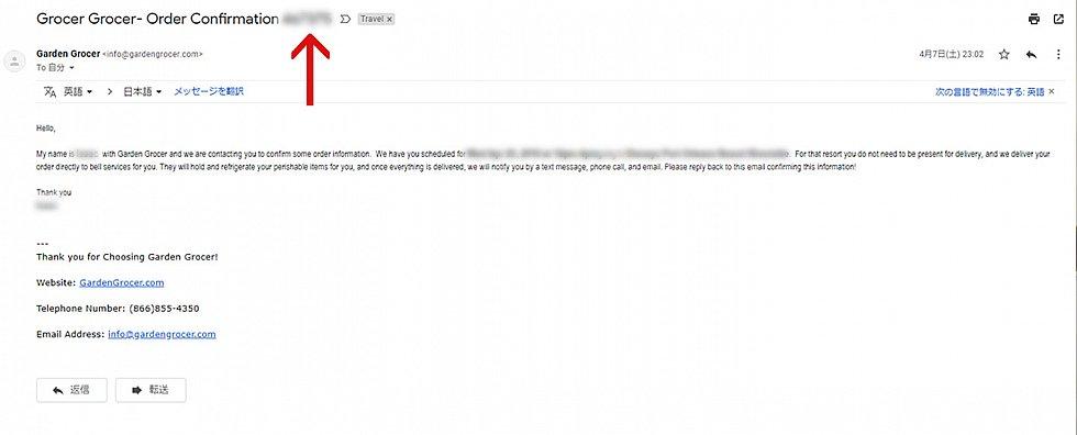注文確定メールです。赤い矢印の先に注文番号が記載してありますので、この番号をフロントに伝えましょう。