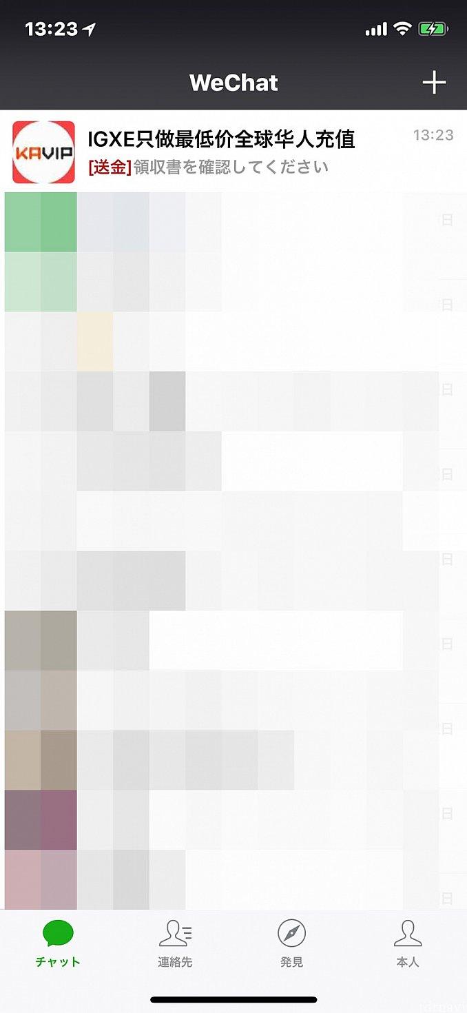 しばらくすると、IGXEというアカウントからWeChatにメッセージが来ます。