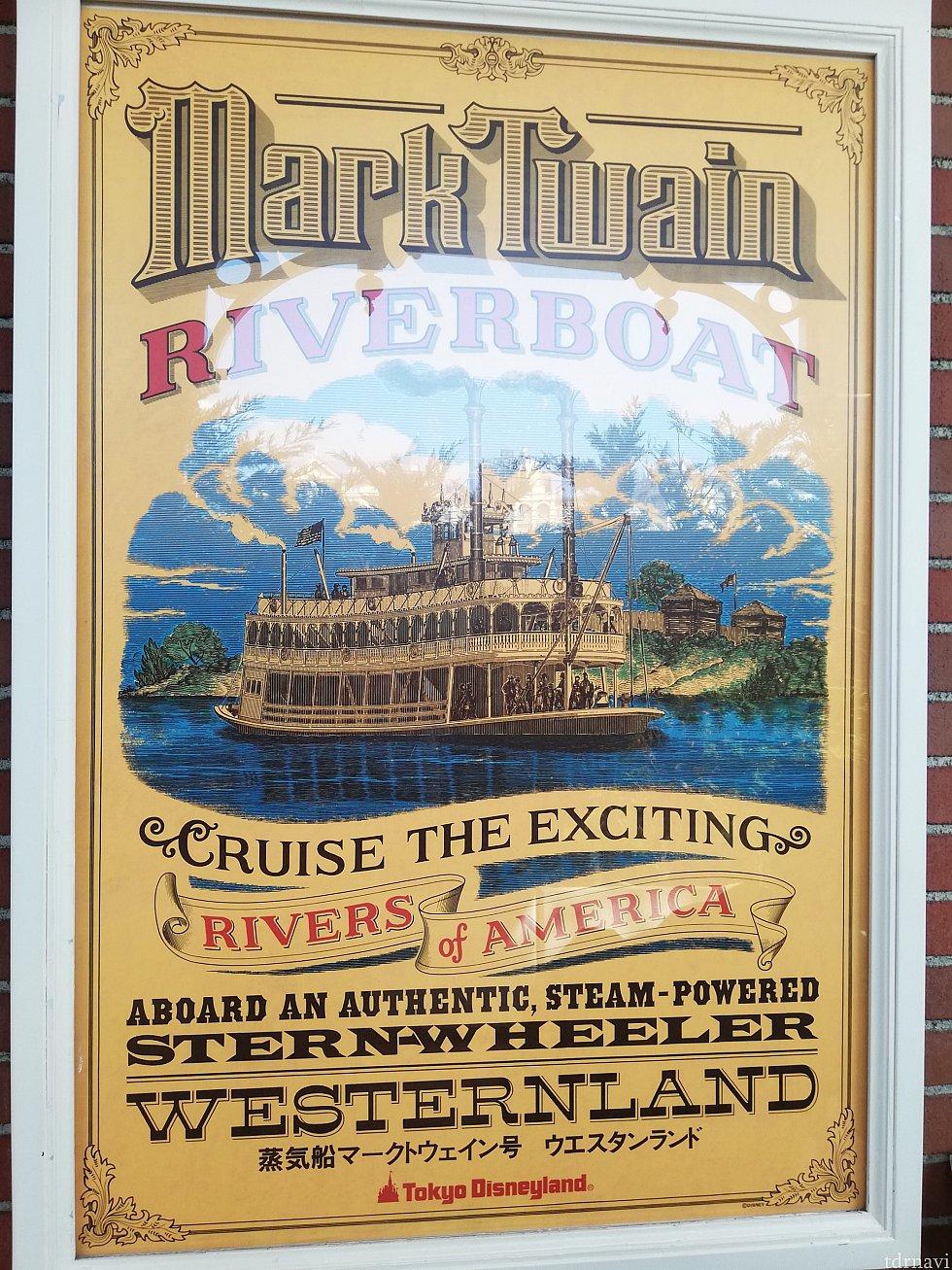 ワールドバザールに飾られている蒸気船マークトウェイン号のアトラクションポスター。