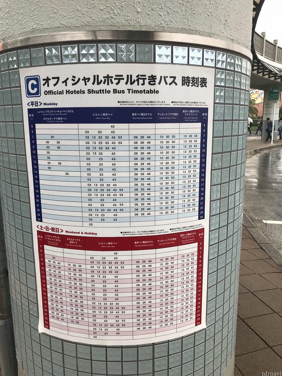 舞浜駅から無料シャトルバス時刻表です。 ヒルトンがダントツでバスの運行が一番多いです!