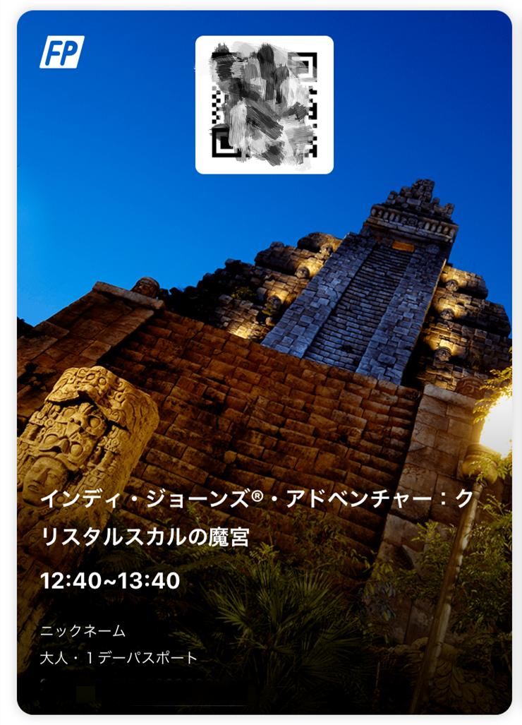東京APPのバーコードはエントリー可能な時間になってから表示されます