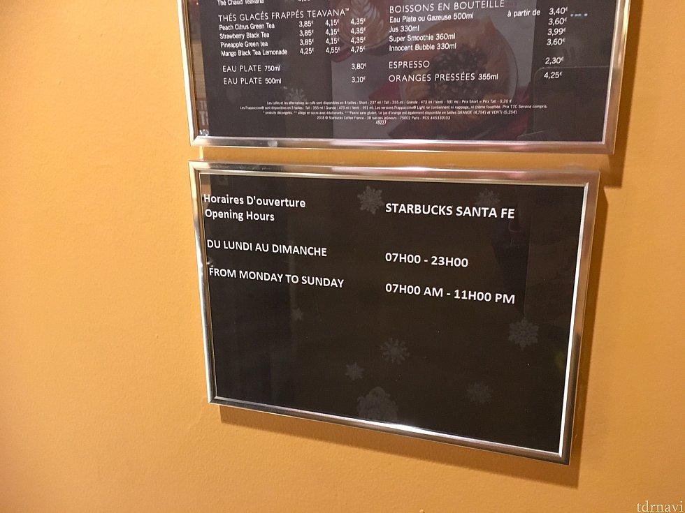 フロント棟のスタバ。朝7時からやっているので、エクストラ・マジック・タイム利用時でもしっかり食べれます
