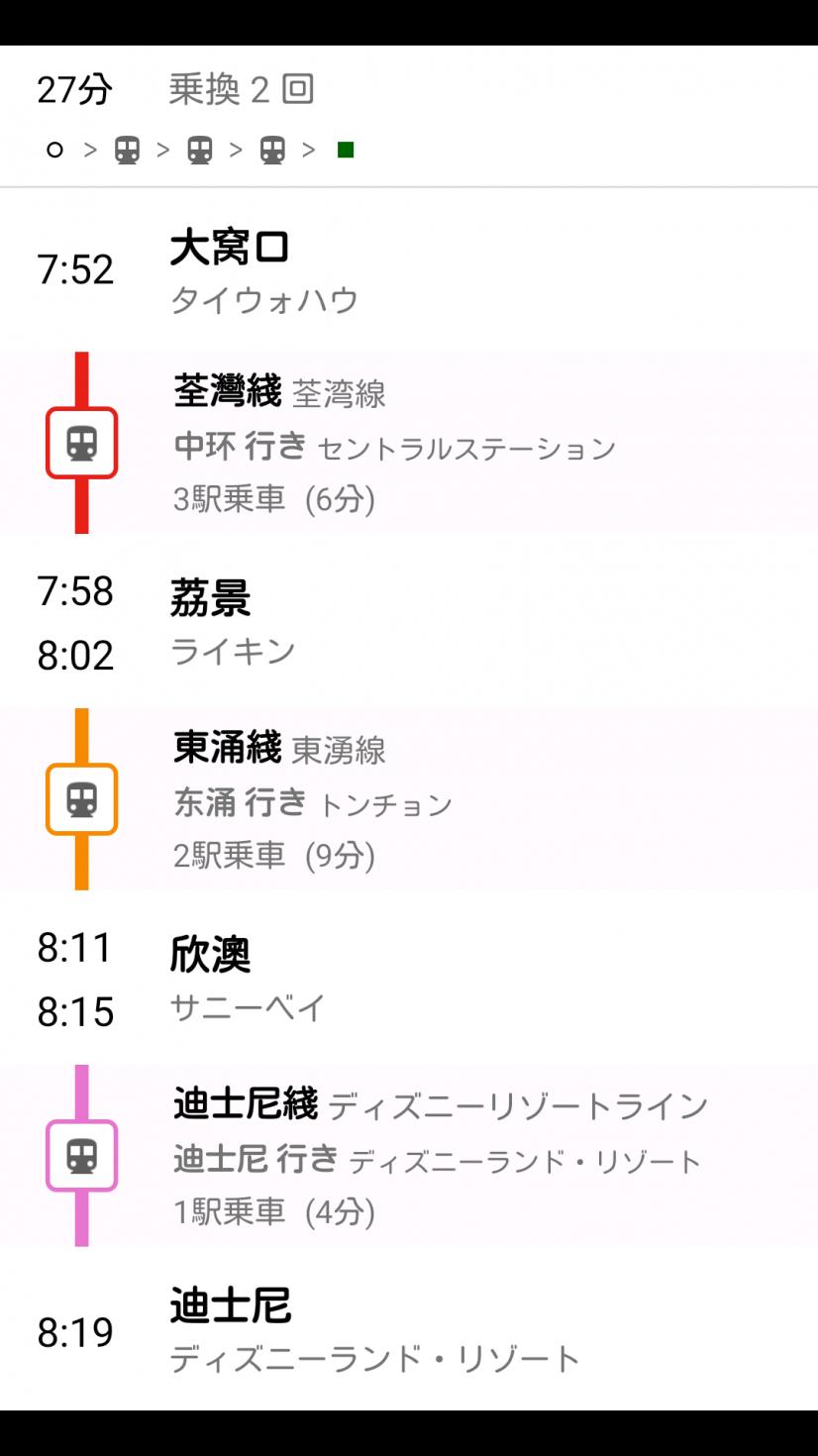 【アクセス】ディズニーまでの🚃の経路はこんな感じ。乗り換えが2回ありますが、香港の地下鉄は色が目印になってて分かりやすいです😁 オクトパス(ICカード)なしだと料金は19.5ドル、ありは16.9ドル