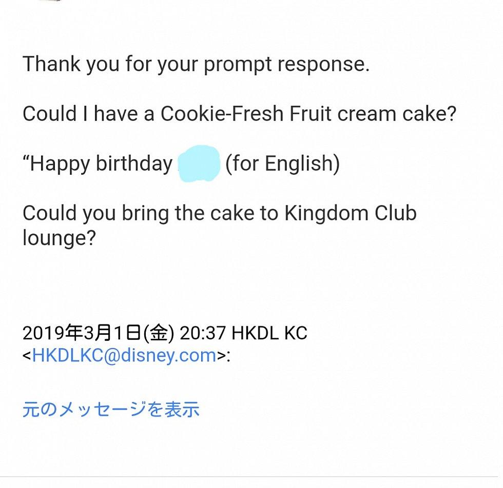 最初はクッキーちゃんのケーキにしようとしてました。