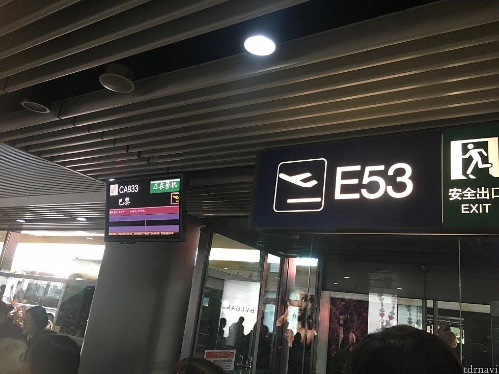 搭乗口に着いたタイミングで搭乗手続き開始になるか否かだったのが救い…しかも、