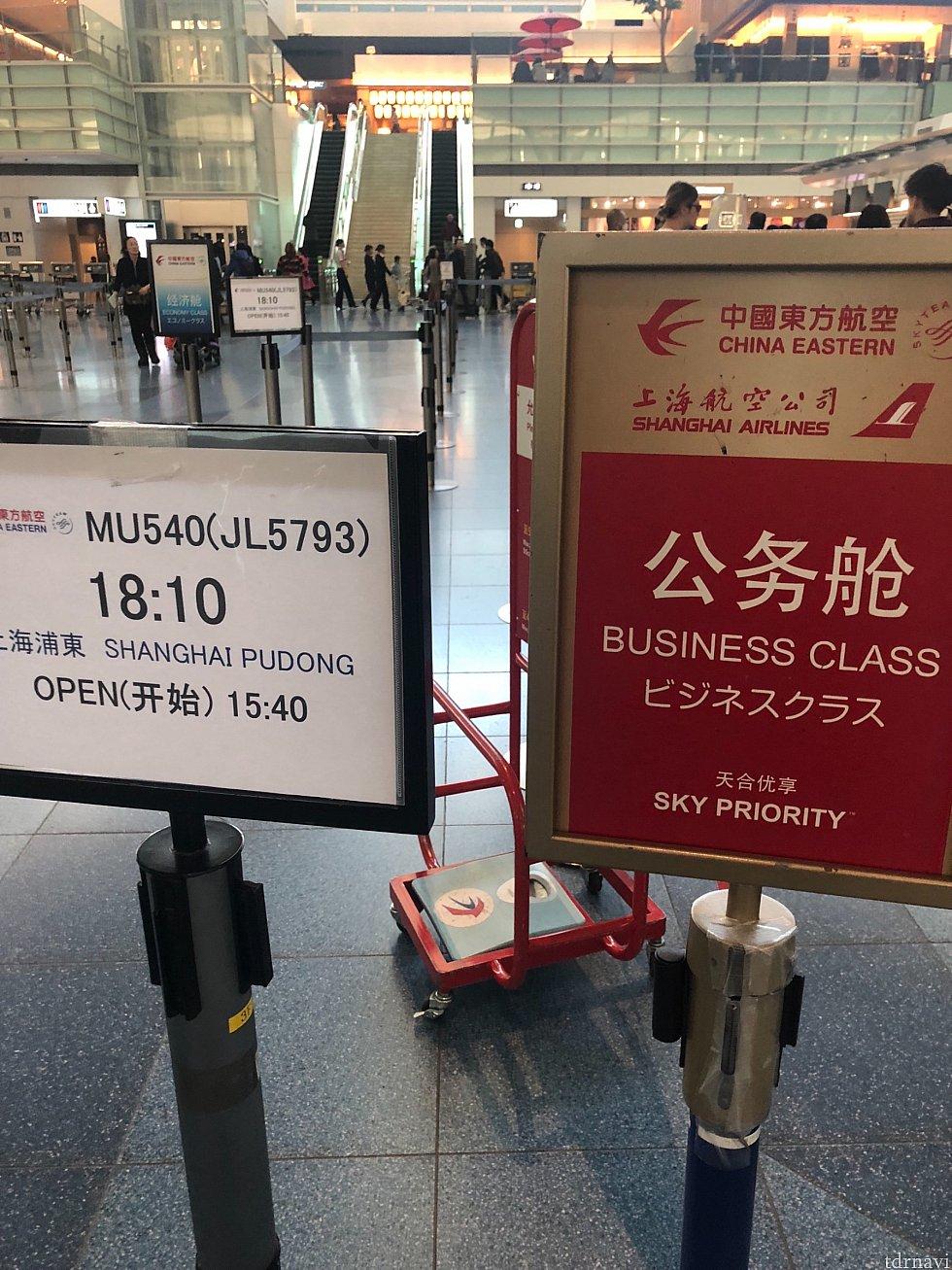 羽田で搭乗時間3時間前から カウンターがオープンしました