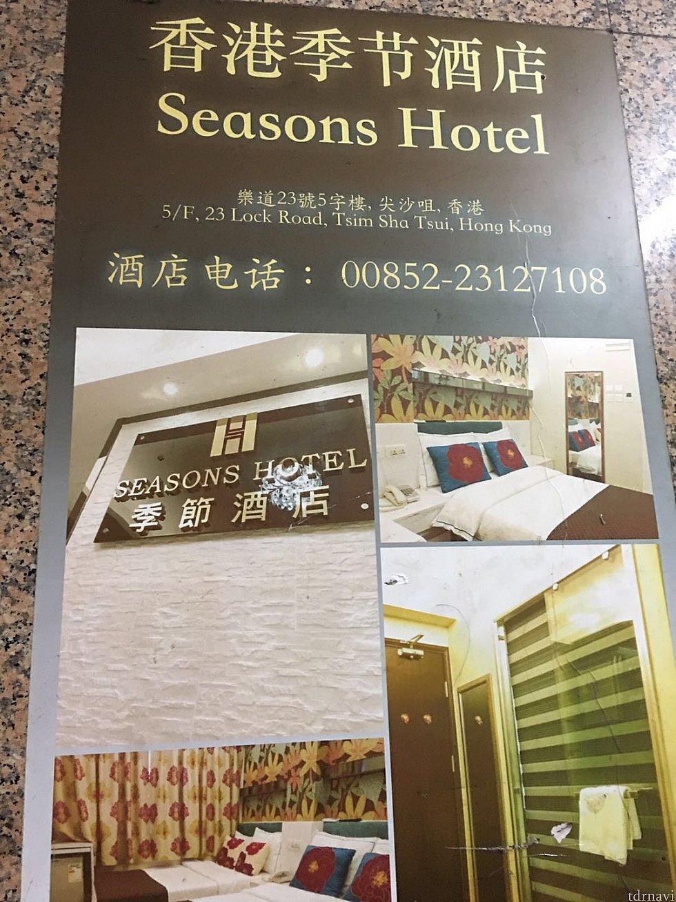 エレベーターホールにはホテルのポスターがありました。