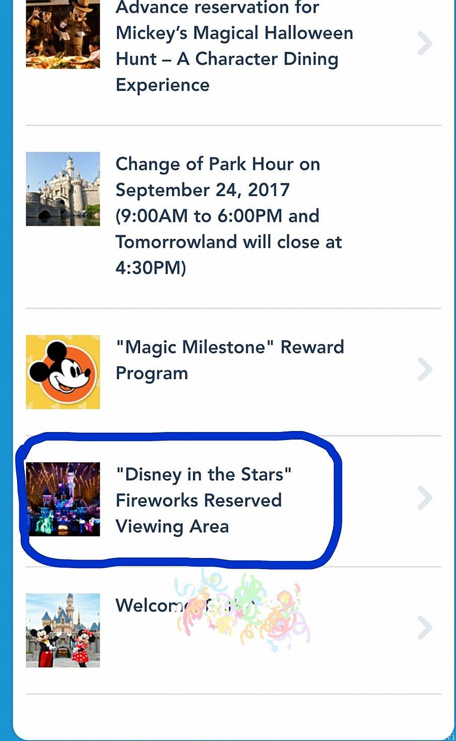 【予約確認方法】予約ができている場合は予約項目が出てきます。この場合は花火を予約しているので花火が出てます。これを押すとキャンセルや時間変更ができるページに飛びます。