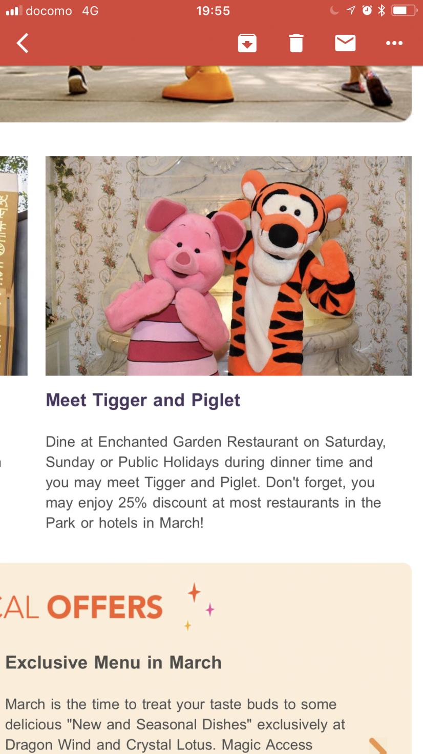 期間限定 土日祝日だけ、ティガーとピグレットに出会えます♪