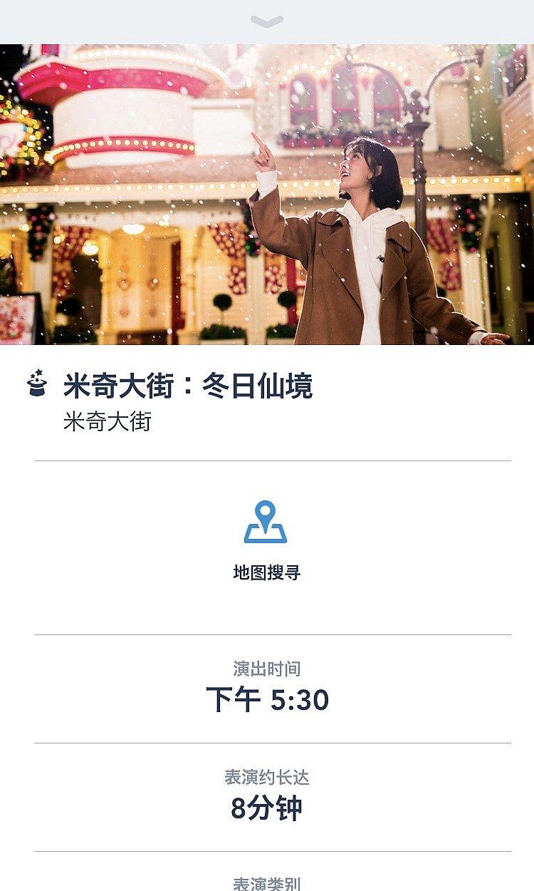 時間はアプリで要確認。 中国名短い