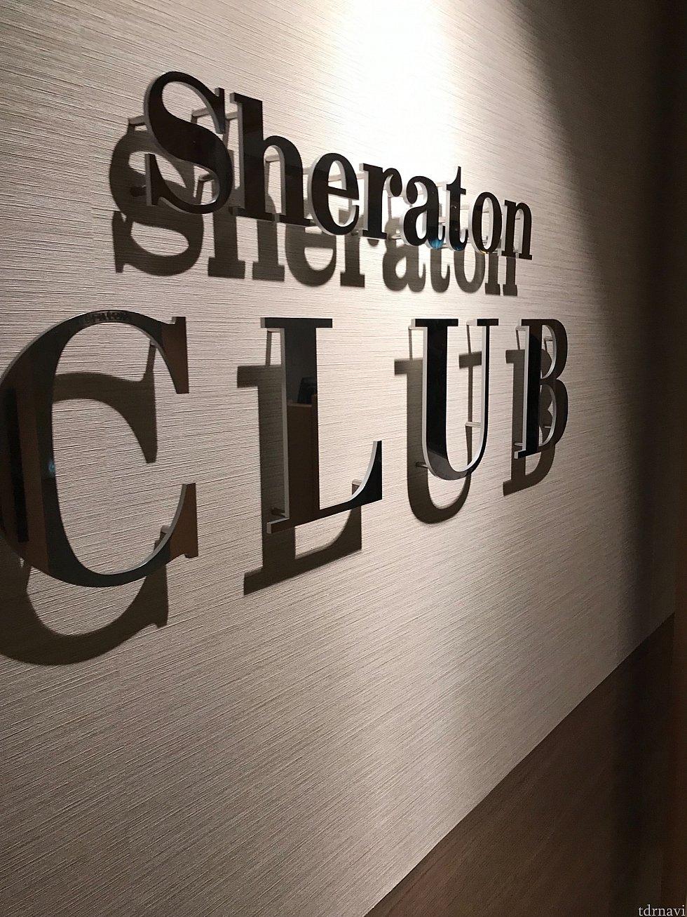 では12階 最上階のシェラトンクラブラウンジへ行ってみましょう(๑˃̵ᴗ˂̵)