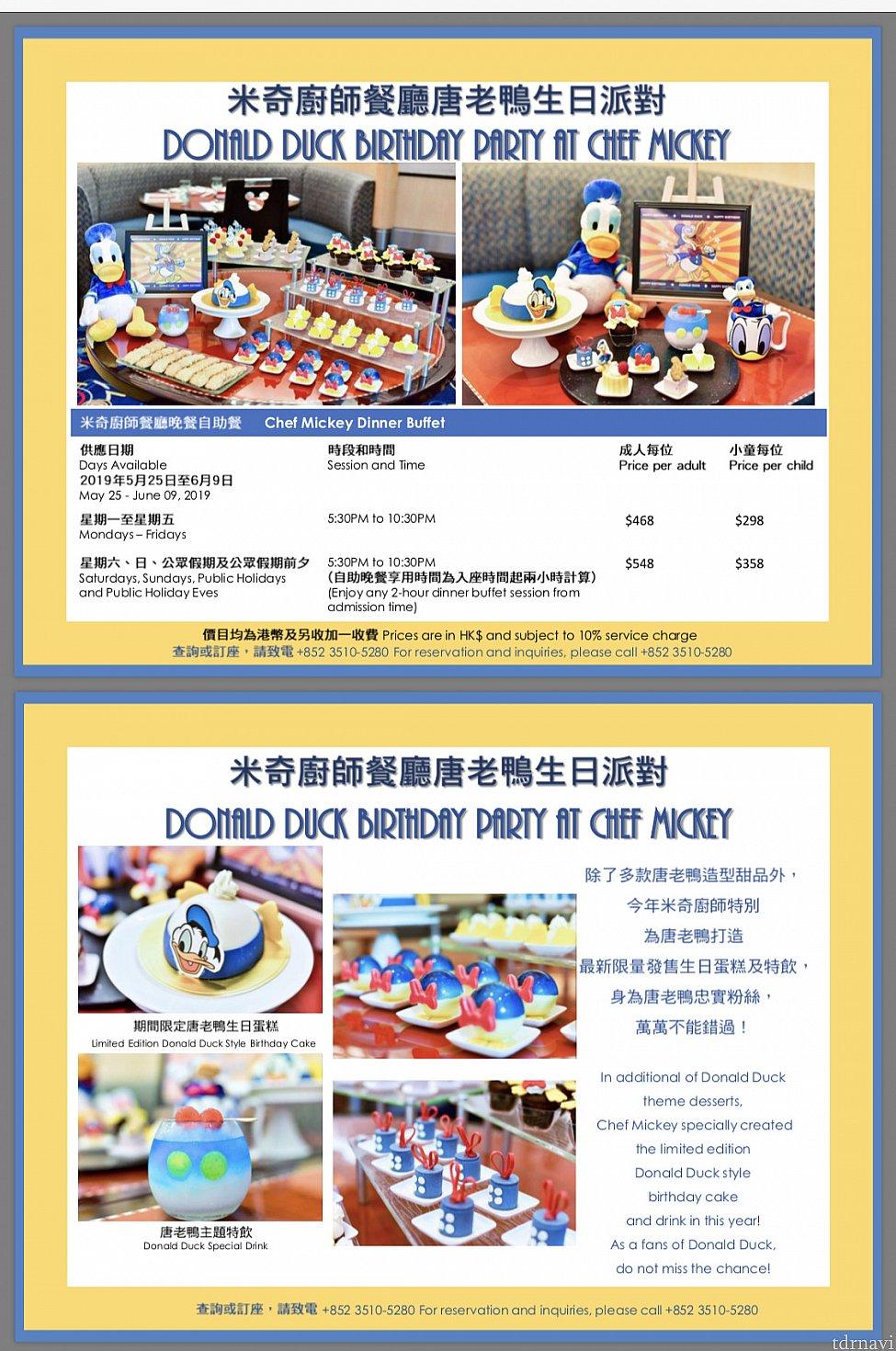 別料金で、ドナケーキやドナのスペシャルドリンクも販売してました。スペシャルドリンクはキャストさんがお盆に乗せて売りにきました。