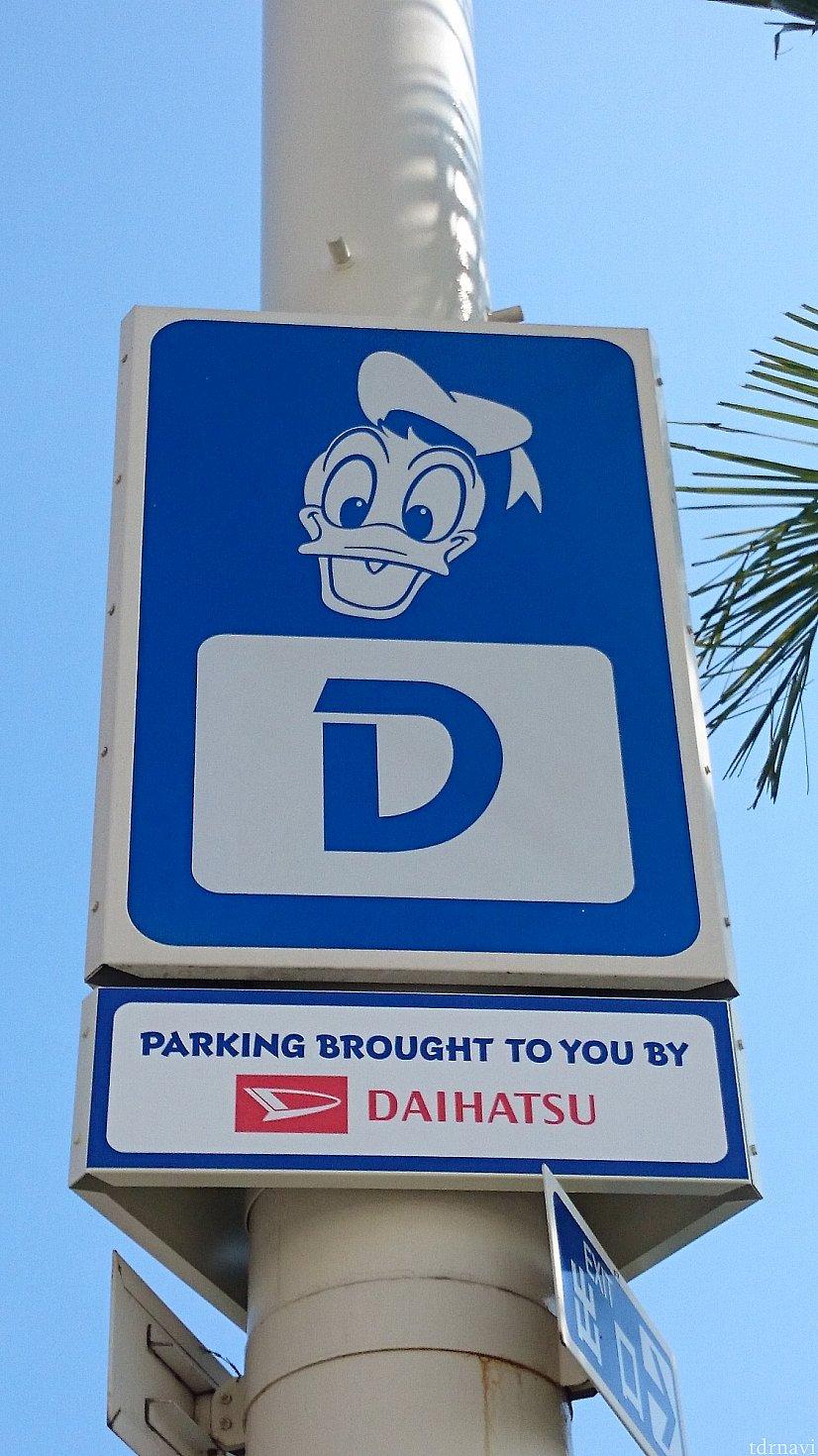 2017年7月1日にダイハツがスポンサーとなった為、看板にはダイハツのロゴが。