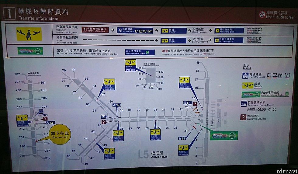 香港に到着!メインビルディングが右側で、反対の左端に着きました。