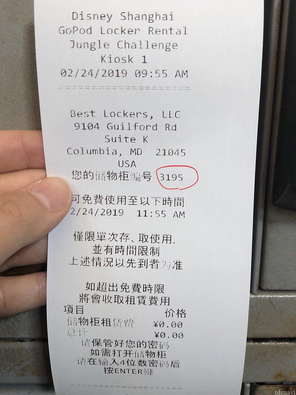 ロッカー番号が指定された紙が出てきます