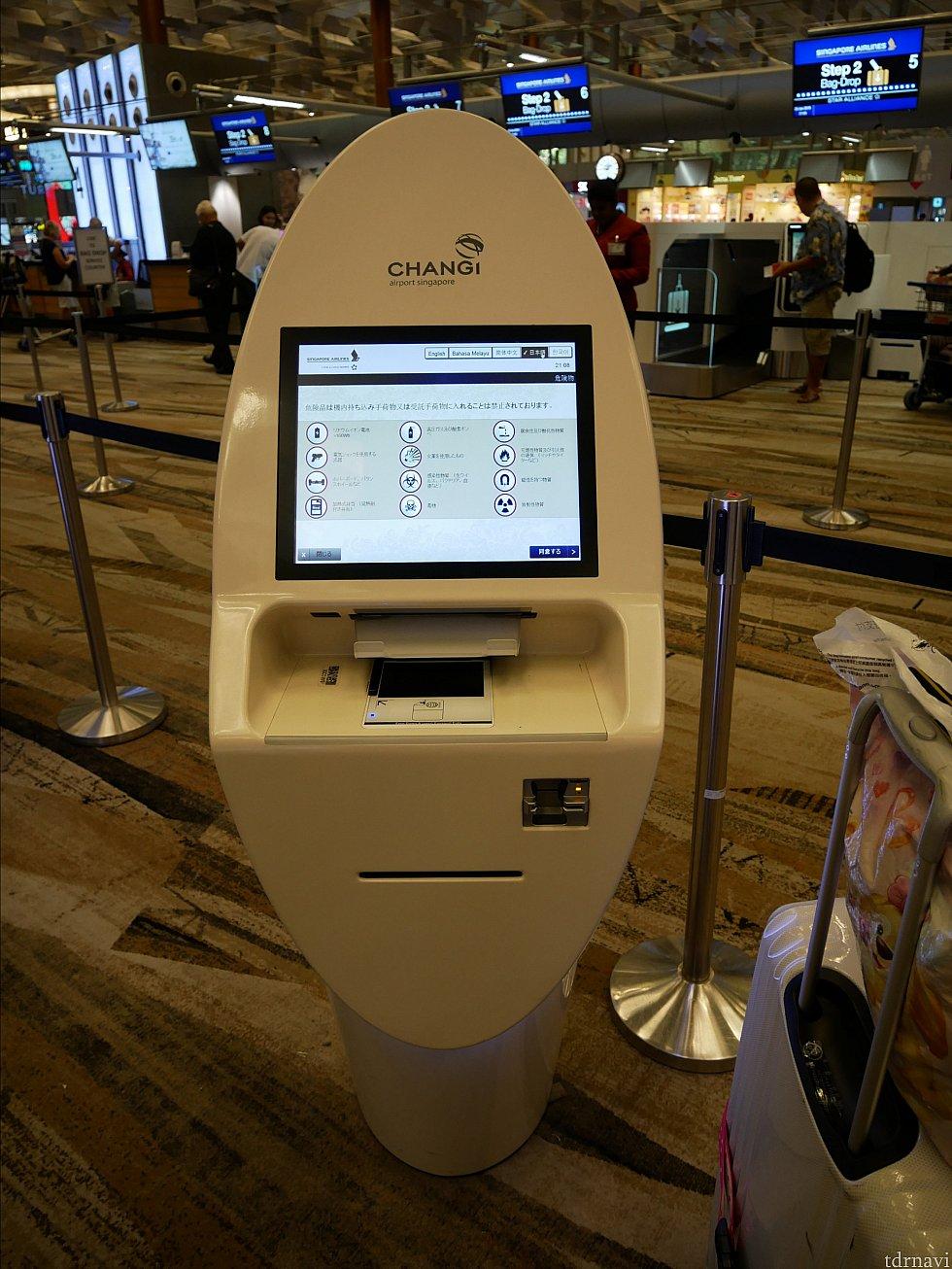 【復路】チャンギ国際空港でチェックイン用の端末です。 ここで荷物に付けるシールと搭乗券を発券します。 係のかたがいて、荷物のシール貼りをサッとやってくれました。