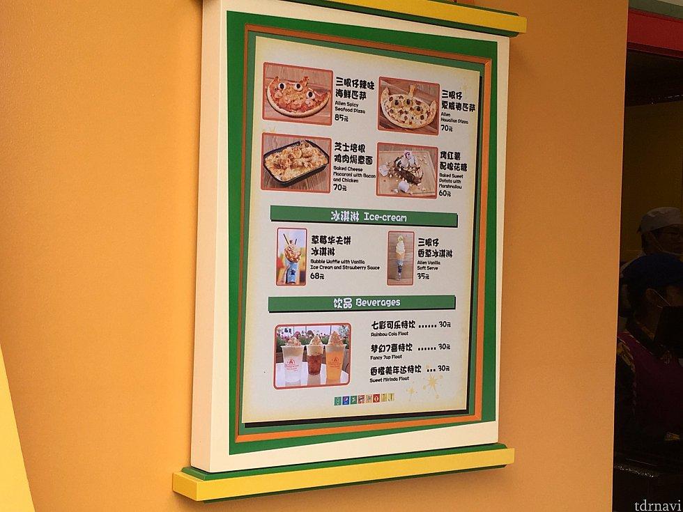 左側は私の購入したピザやスイートポテトがあります。それ以外にもソフトクリーム系やグラタンがありますよ