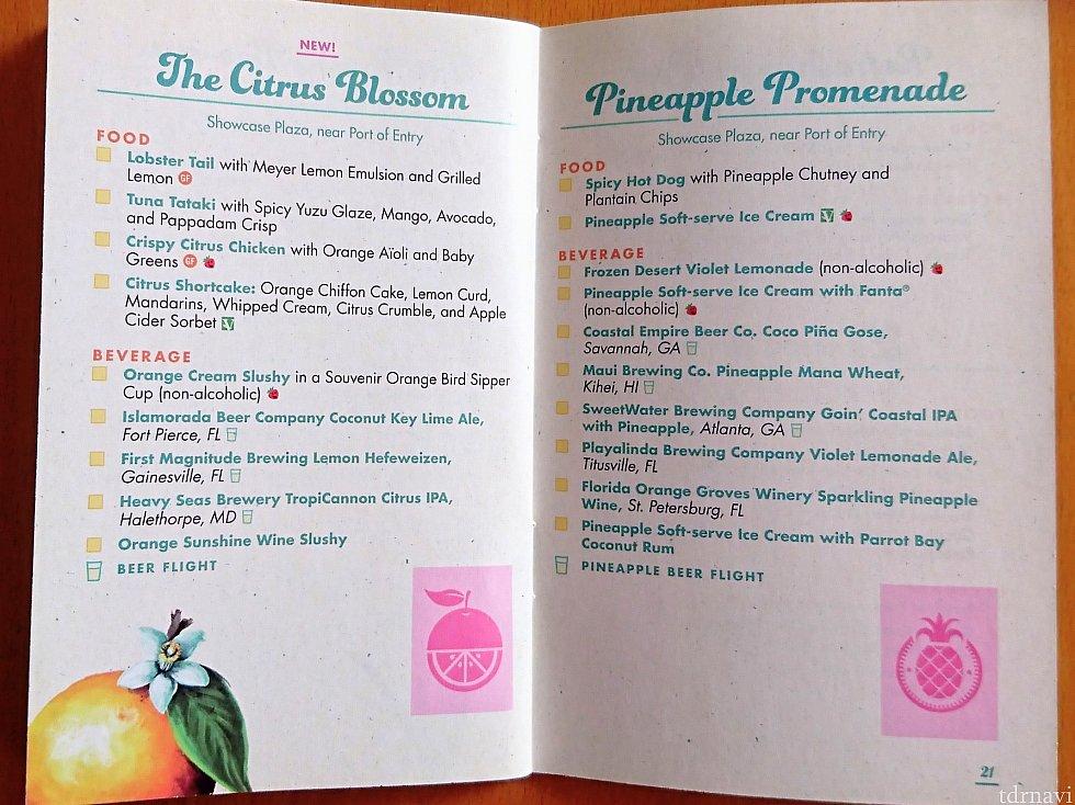 中にはメニューも載ってます。近くのブース「Pineapple Promenade」のスパイシーホットドッグ、食べたかったな😅