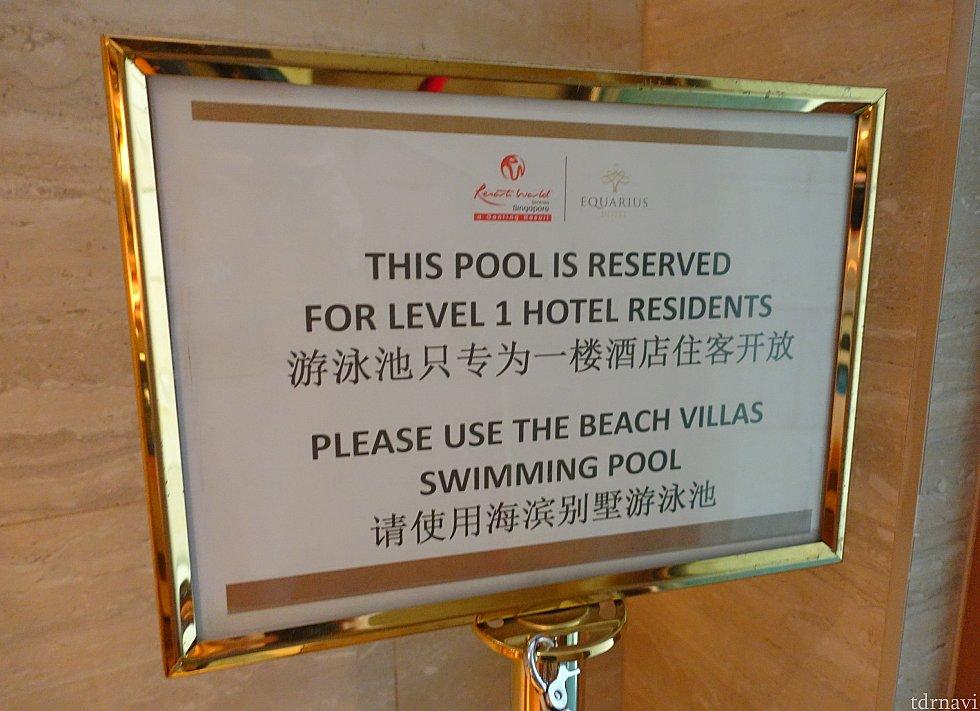 案内には「このプールは1階の客室ゲスト専用です。ビーチ・ヴィラのスイミングプールを利用してください」と書かれています。