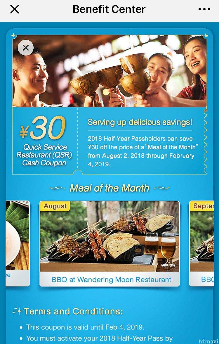 30元のミールクーポンは、レストランとメニューが月替わりで指定されています