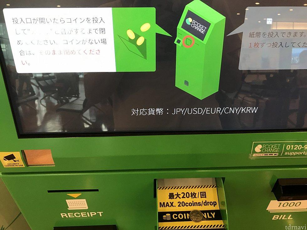 最初に小銭をいれます。使える外貨であればまとめて20枚まで投下出来ます。