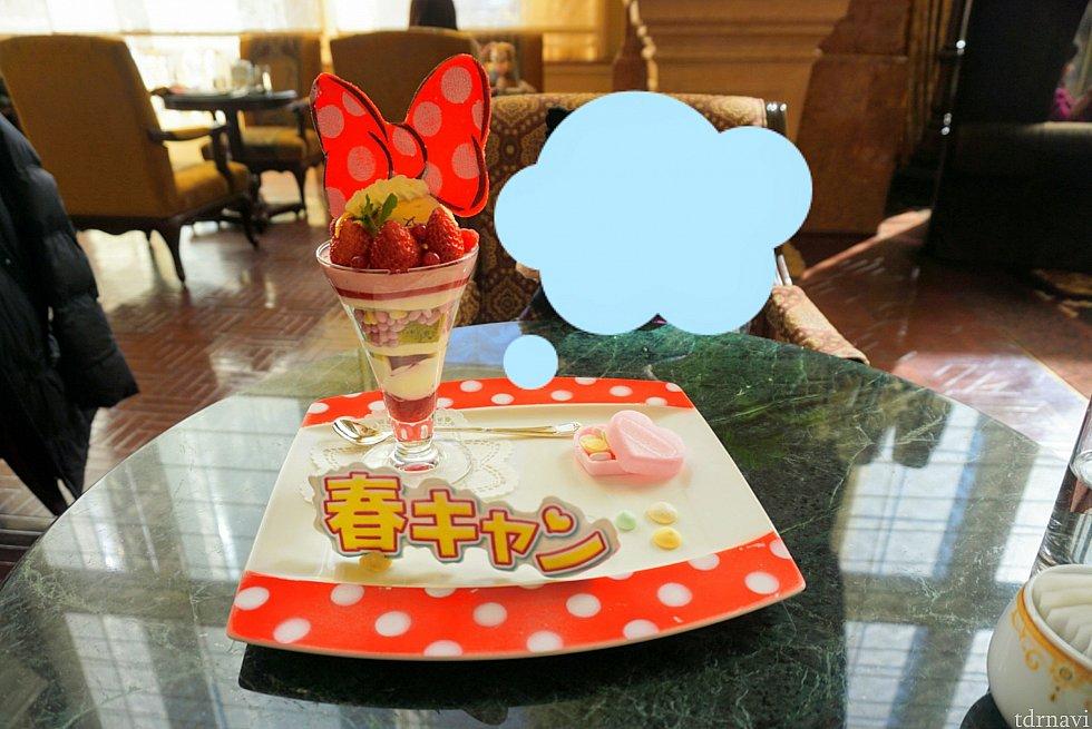 こんな感じで、ドットのお皿の上に、パフェとハートの最中・メレンゲのお菓子・春キャンの大きな砂糖菓子がのってきます。 スプーンも、パフェと一緒にお皿にのってきました😄