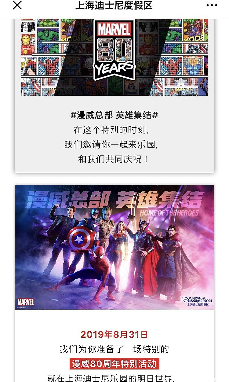 上海ディズニー公式wechatより。 8/31のイベントには、ガモーラ、ブラックウィドー、ブラパンサーも集結するようです!