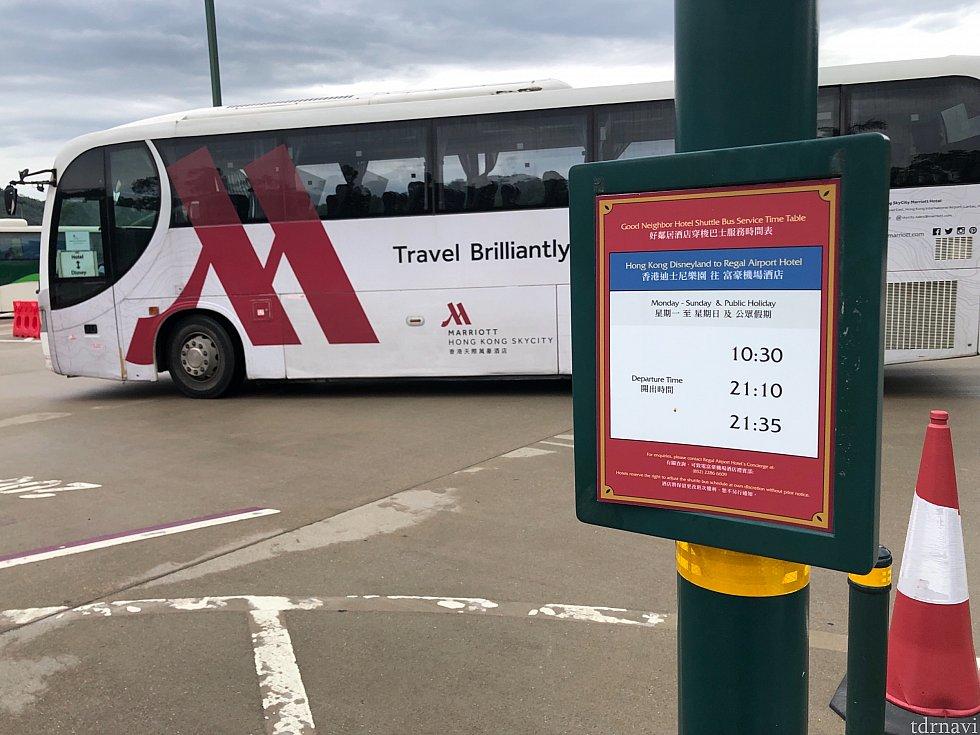 マリオットのバスです。