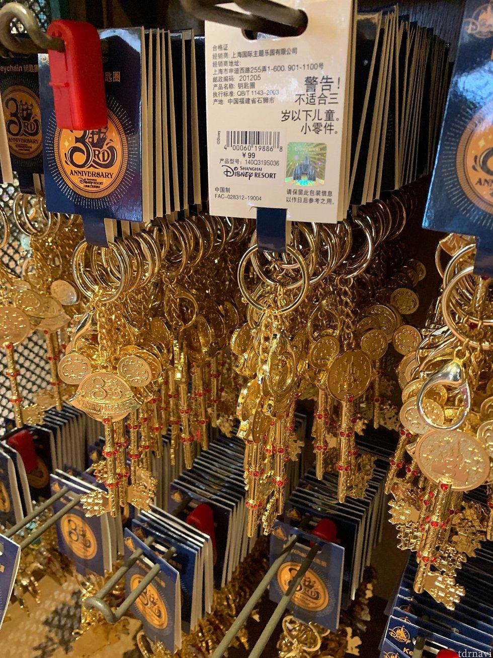 キーチェーン(鍵)99元(約1,580円)
