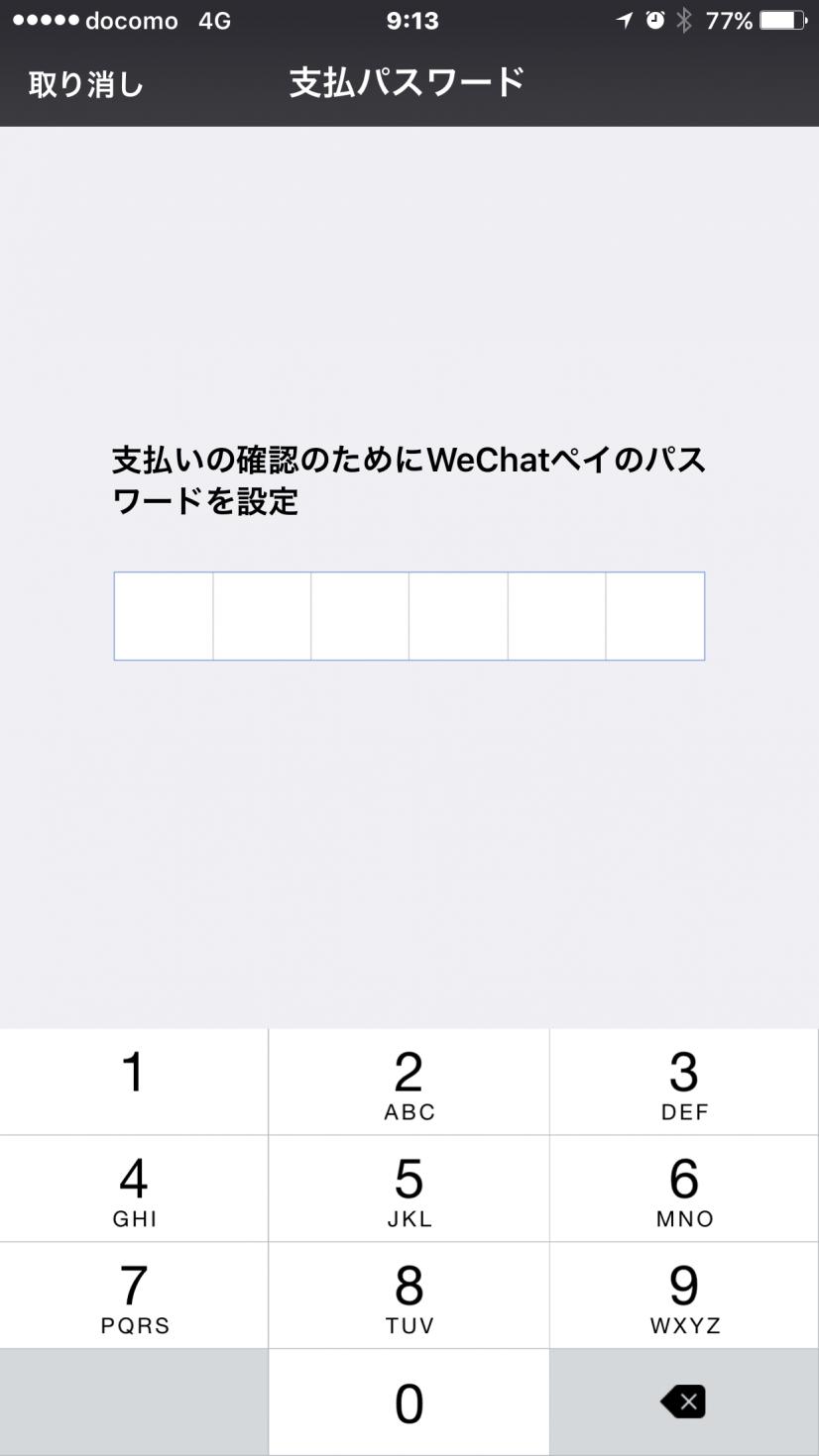 入力が完了すると、WeChat Payで使用する暗証番号を入力します。6桁ですので忘れないように注意しましょう。