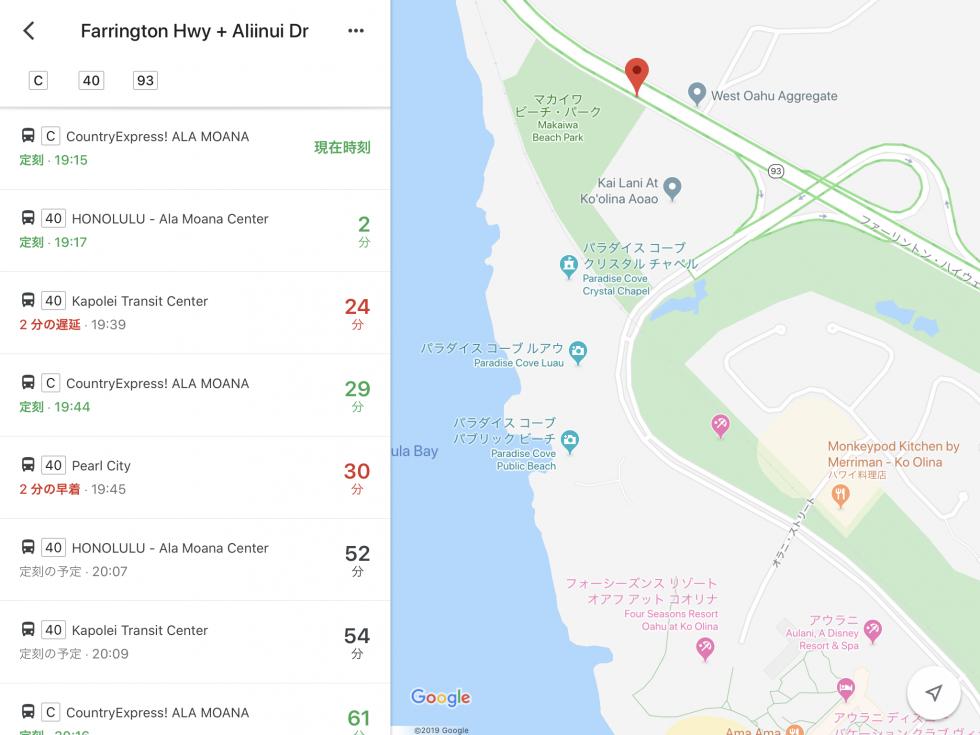 アウラニからホノルル方面のバス停へのルート。結構わかりやすいルートです。またGoogleマップでバス停を選択すればあと何分で来るかも分かります。これは便利!