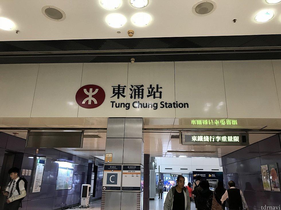 アウトレット直結の東涌駅
