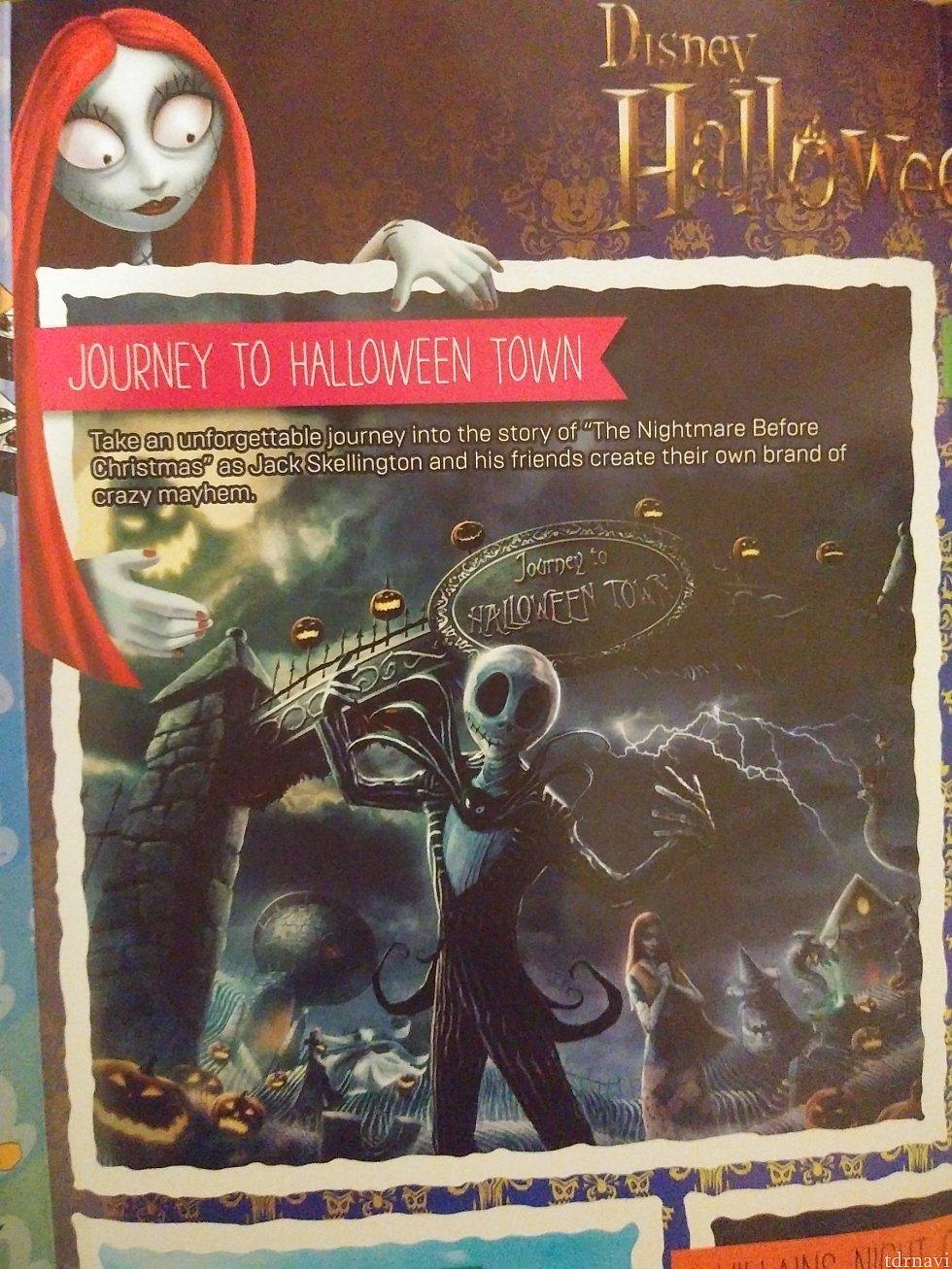 英語版のガイドマップにはハロウィンイベント情報が載ってます。
