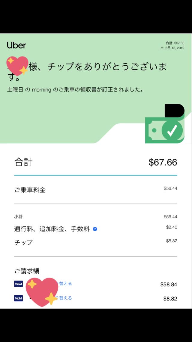 利用明細がメールで届きます。 今回はチップを支払い、総額$67.66でした。
