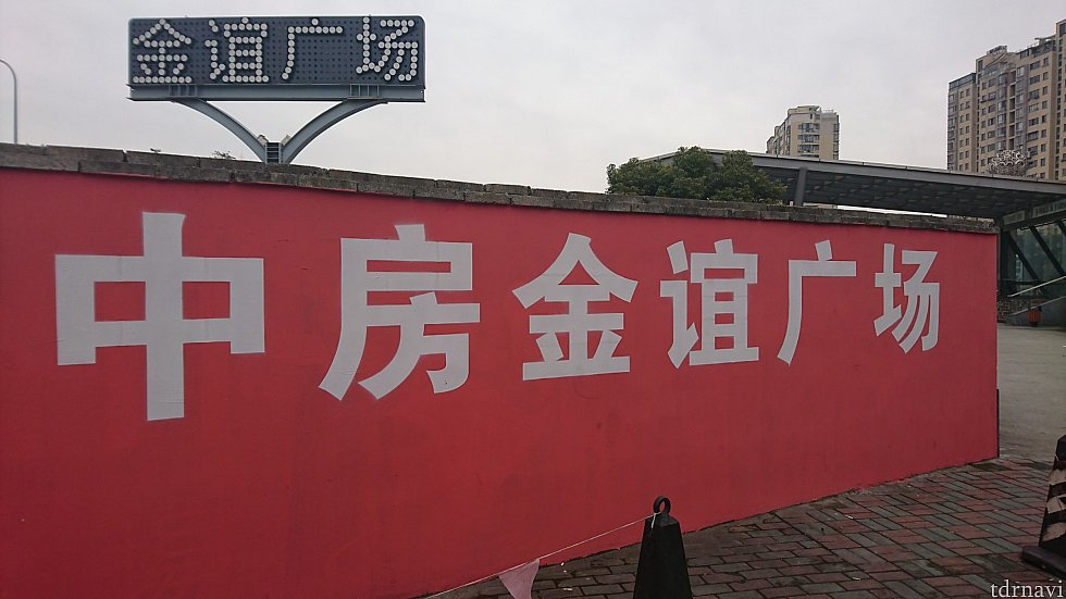 三林駅の3番出口から出ると看板が!