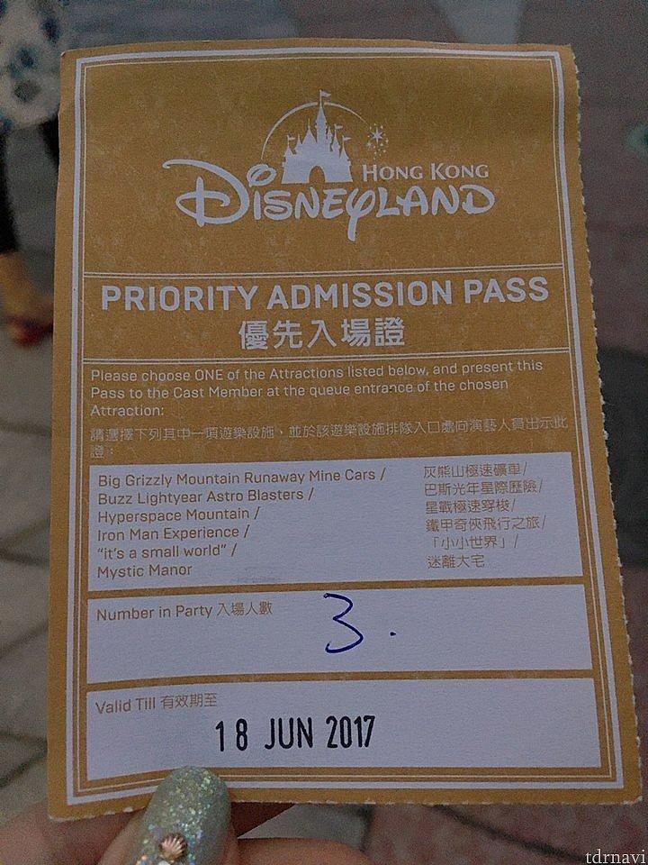 ディズニーホテルチェックイン時に受け取ったプライオリティアドミッションパス