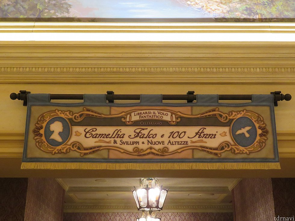 この先にカメリア・ファルコの100周年生誕記念の展示室になります