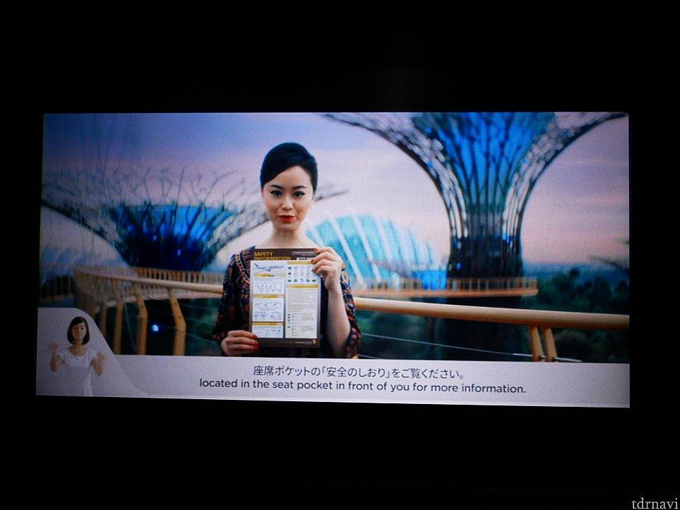 安全のためのビデオではシンガポールの名所を巡ります。美人なCAさんにも注目!