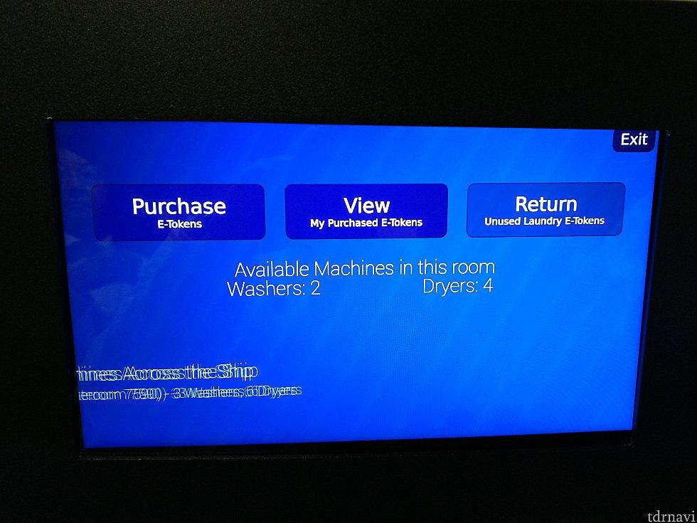 左から、ランドリーで使用できるeチケットを『チャージする』『確認する』『返金する』になるので、必要なボタンをタッチ。
