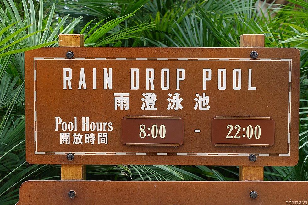 プールの営業時間は、8:00~22:00でした。
