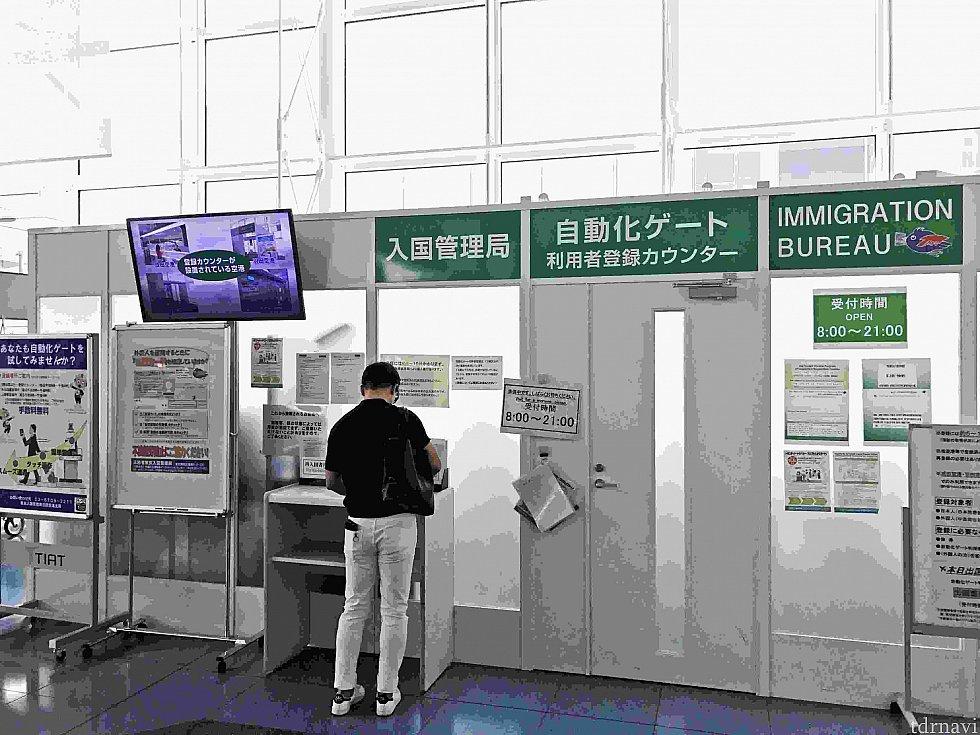 受付カウンター外側です。 羽田の場合、営業時間は8~21時です。 ※中は撮影NGですので外から