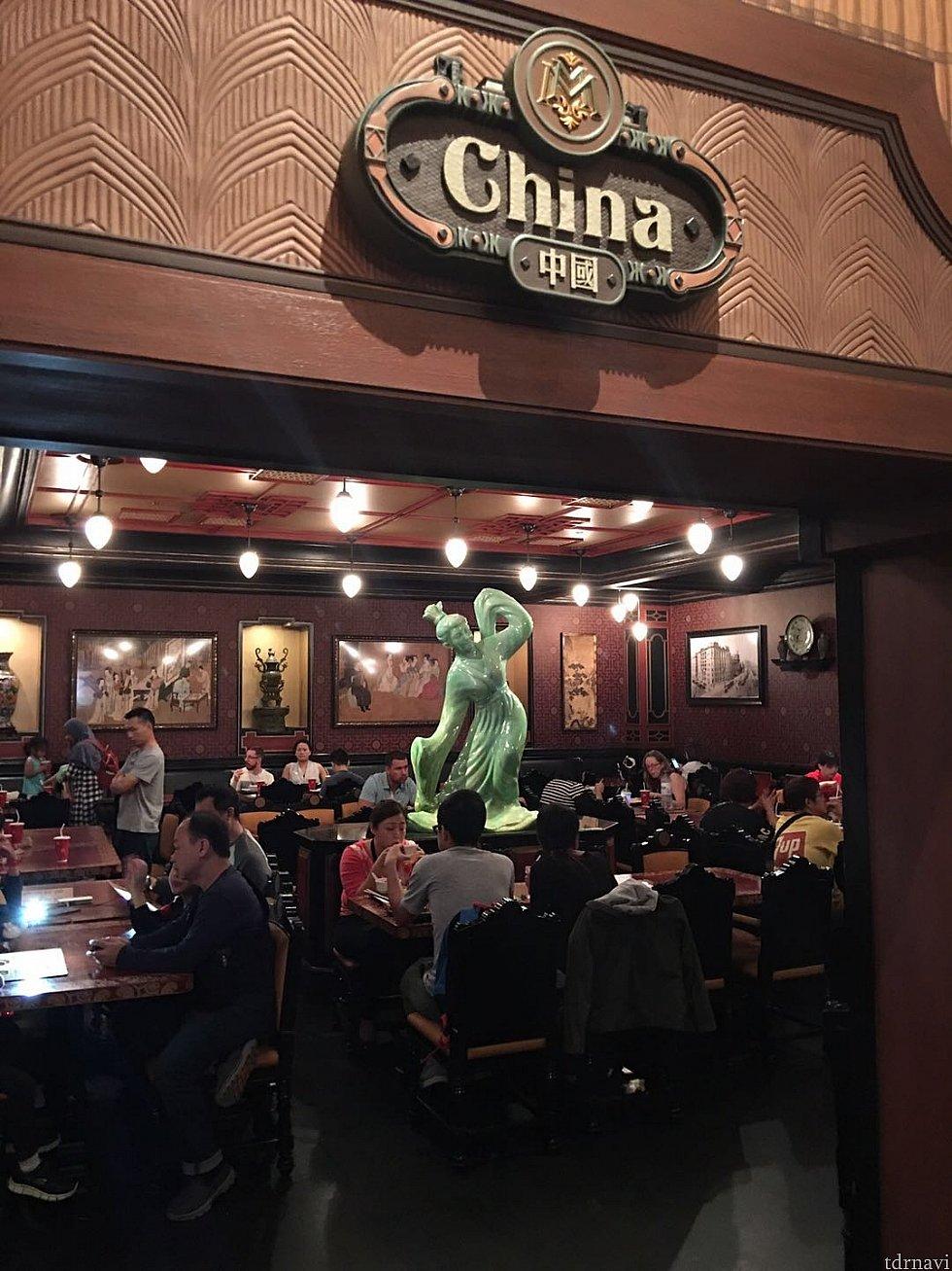 中国の部屋