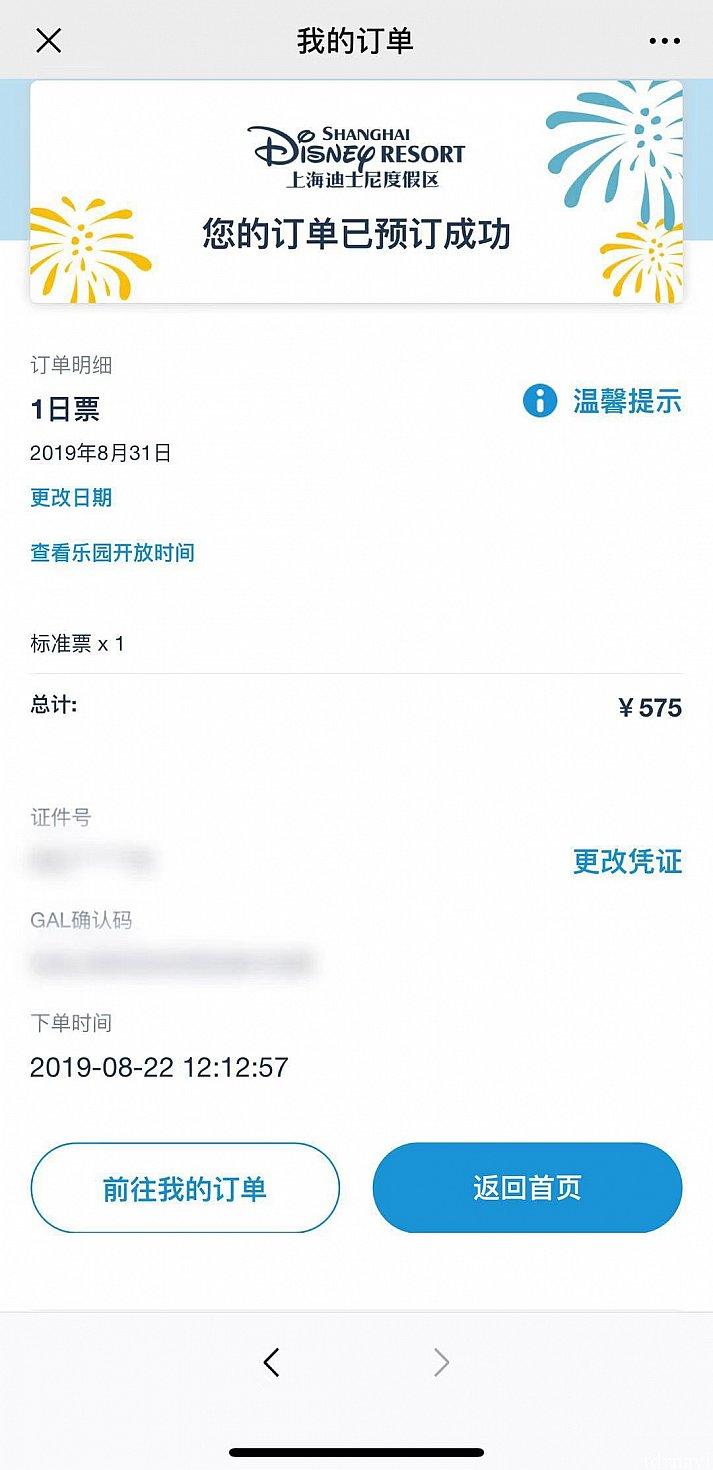 チケット購入(予約)成功の画面が表示されます。 これで公式Wechatでのチケット購入できました!