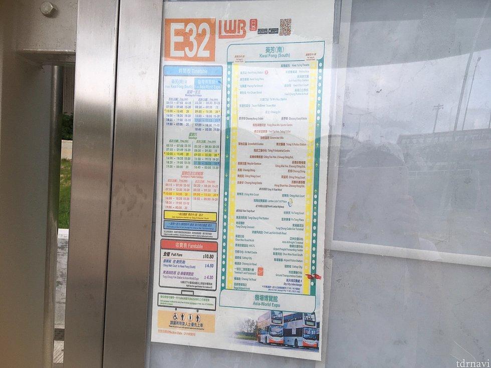 バスの詳細な案内。途中空港の様々な施設に寄って向かいます