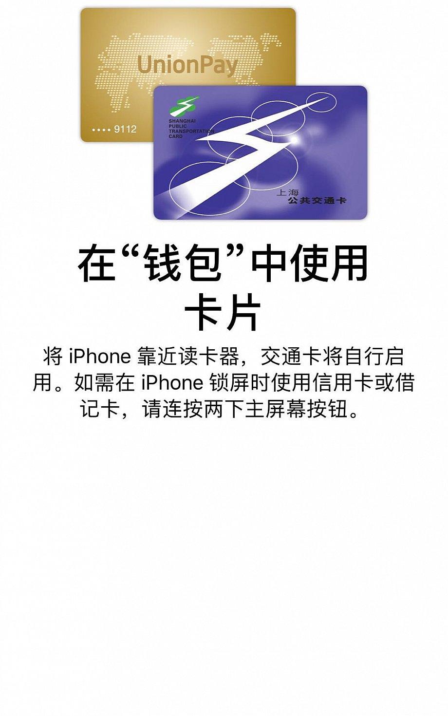 Apple Payに交通カードが追加できるようになりました!