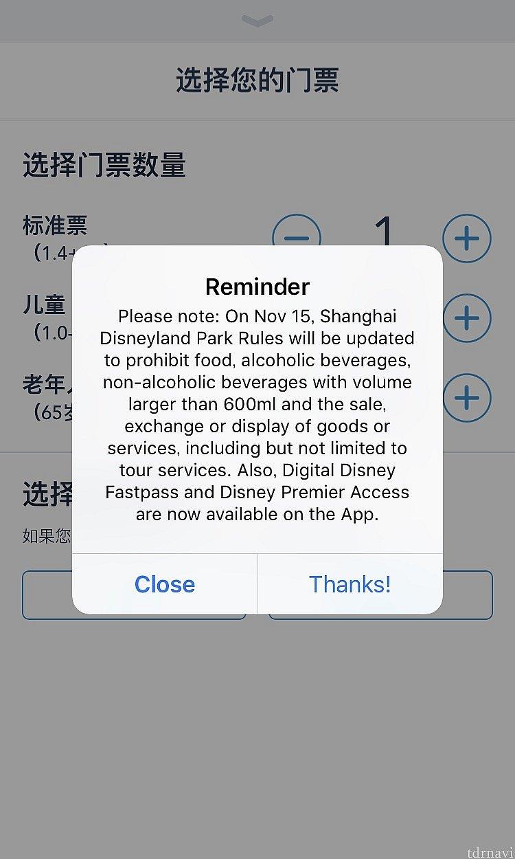 追加画像 アプリのチケット購入ページに出た英語のお知らせ