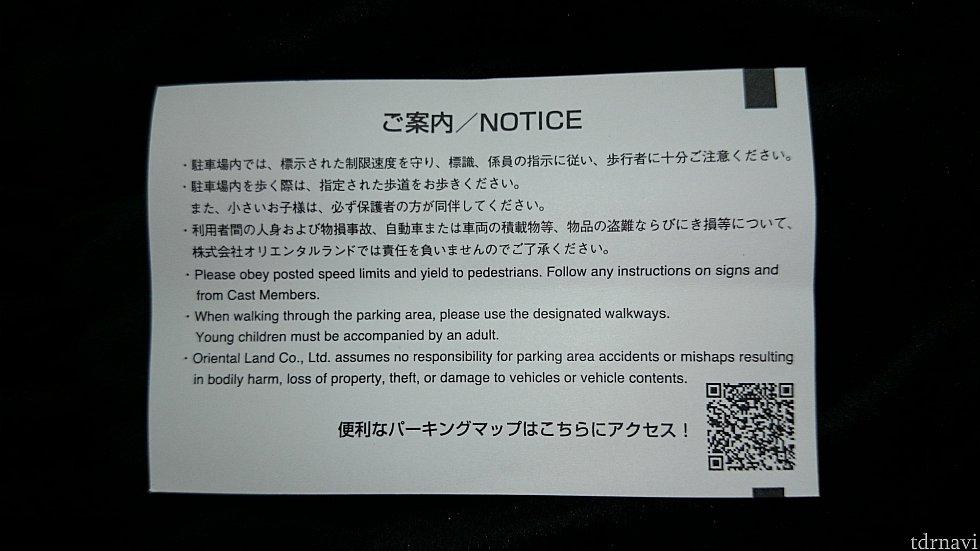 写真①駐車券裏側の右下にQRコードが。